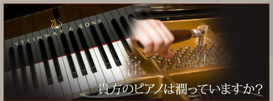 ピアノ 調律 東京 中古ピアノ 販売 買取 修理 タナカピアノサービス