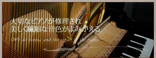 ピアノ 調律 修理